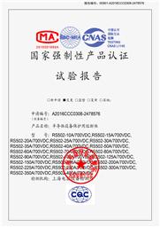 国家强制性产品认证